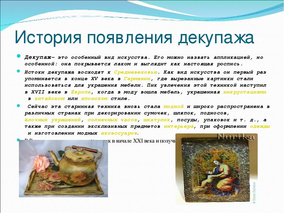 История появления декупажа Декупаж- это особенный вид искусства. Его можно на...