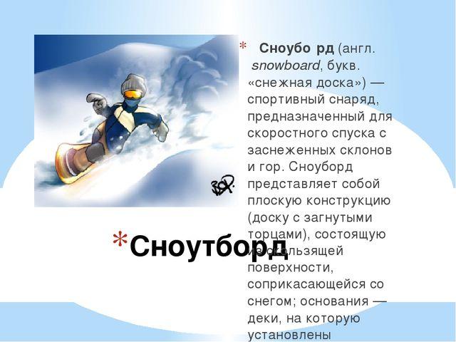 Сноутборд Сноубо́рд (англ. snowboard, букв. «снежная доска») — спортивный.  Санный спорт — это соревнования ... 33f0df645b3