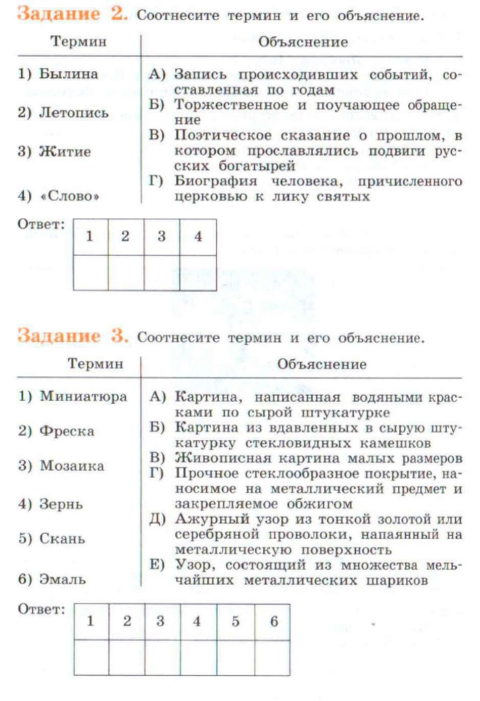 Киевская русь контрольная работа по истории 2867