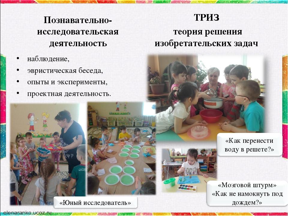 познавательно-исследовательская деятельность в младших школьниках