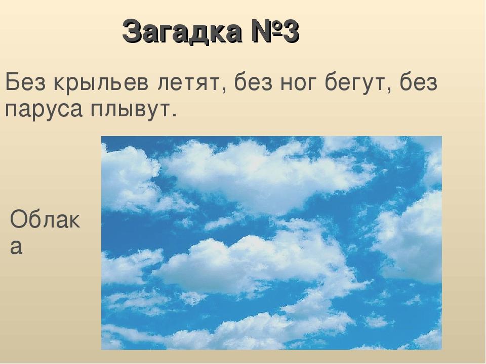 загадки про облака картинки зиму территории