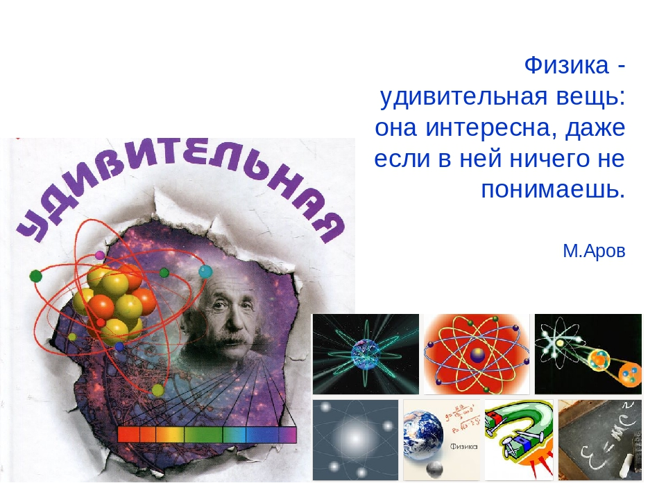 Физика - удивительная вещь: она интересна, даже если в ней ничего не понимае...