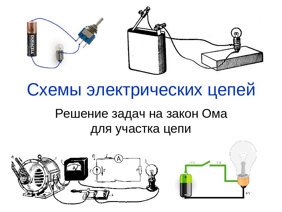 Схемы электрических цепей Решение задач на закон Ома для участка цепи