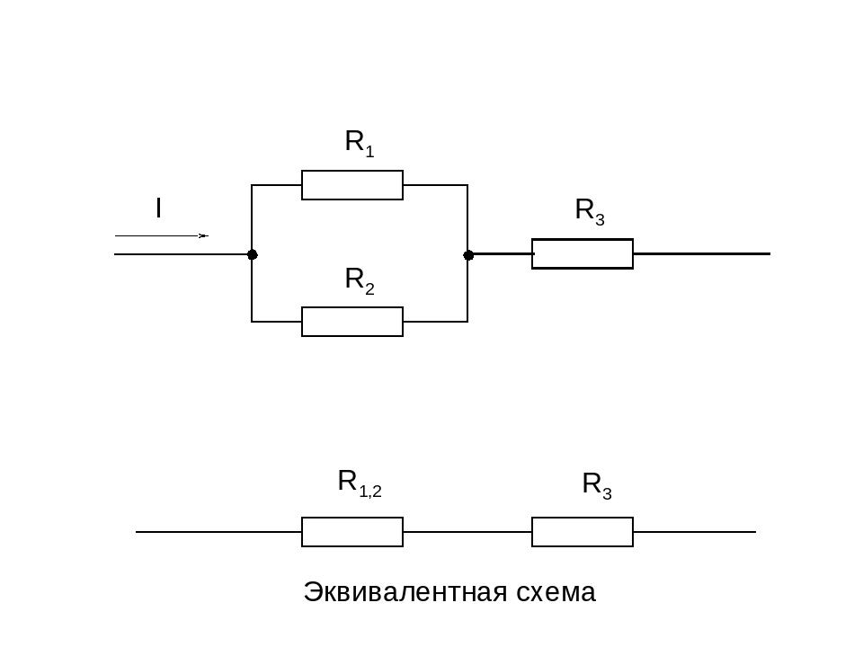 R1 R2 R3 I R1,2 R3 Эквивалентная схема
