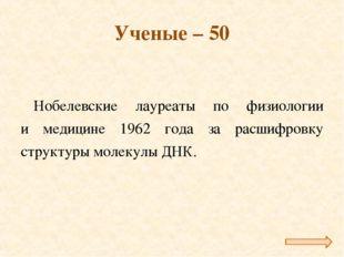 Ученые – 50 Нобелевские лауреаты по физиологии и медицине 1962 года за расшиф