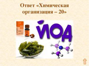 Ответ «Химическая организация – 20»