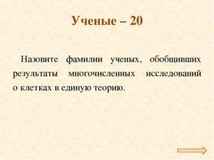 Ученые – 20 Назовите фамилии ученых, обобщивших результаты многочисленных исс