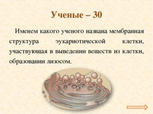 Ученые – 30 Именем какого ученого названа мембранная структура эукариотическо