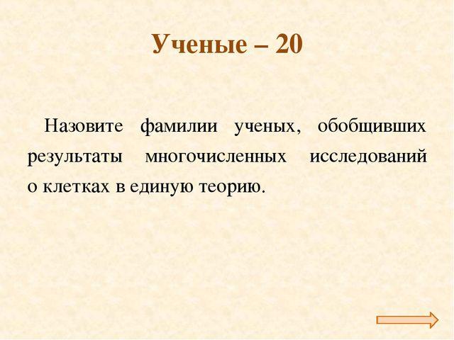 Ученые – 20 Назовите фамилии ученых, обобщивших результаты многочисленных исс...
