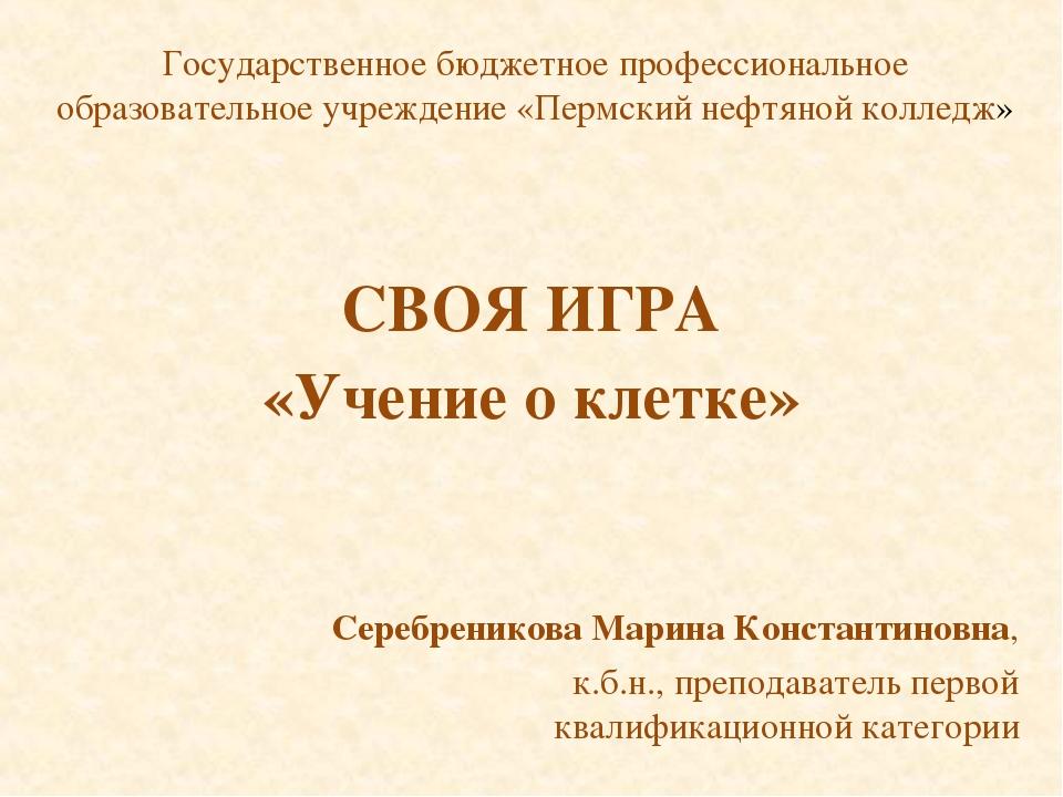 СВОЯ ИГРА «Учение о клетке» Серебреникова Марина Константиновна, к.б.н., преп...