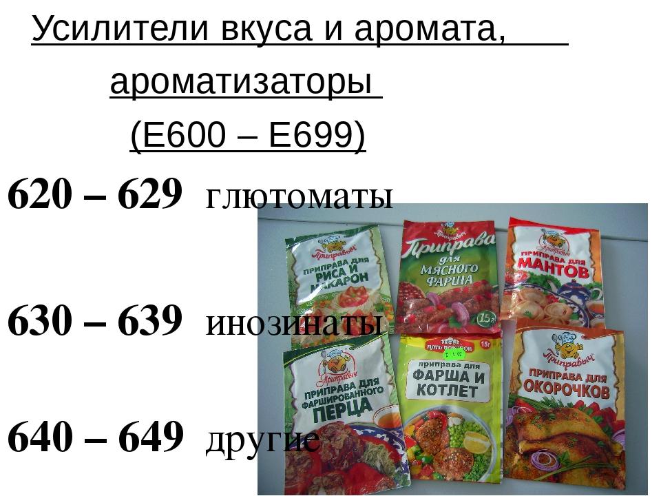 Усилители вкуса и аромата, ароматизаторы (Е600 – Е699) 620 – 629 глютоматы 6...