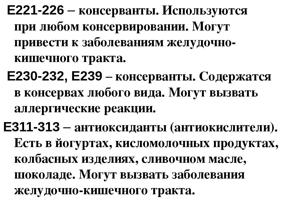 Е221-226– консерванты. Используются прилюбом консервировании. Могут привес...
