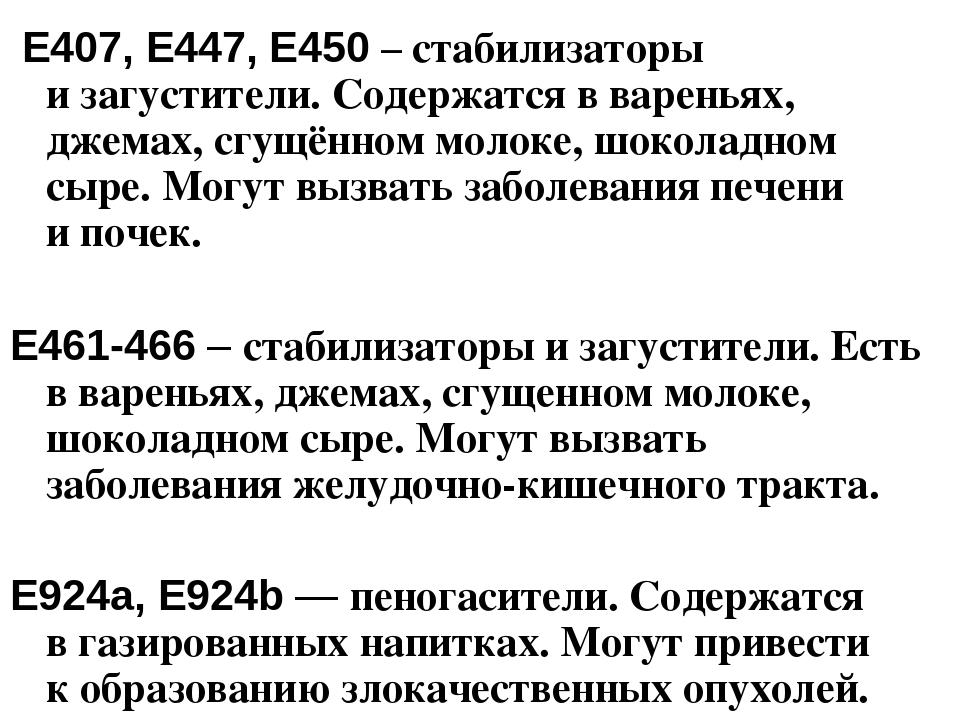 Е407, Е447, Е450– стабилизаторы изагустители. Содержатся ввареньях, джема...
