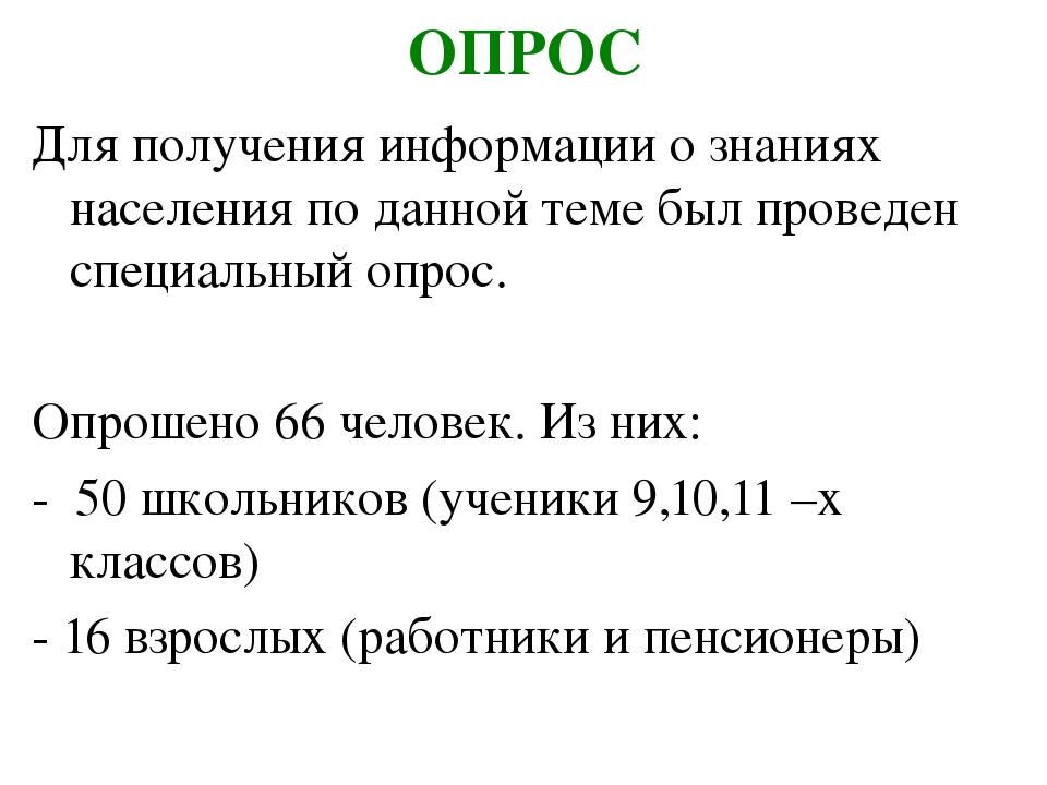 ОПРОС Для получения информации о знаниях населения по данной теме был проведе...