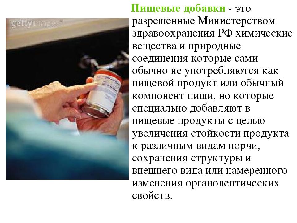 Пищевые добавки- это разрешенные Министерством здравоохранения РФ химически...