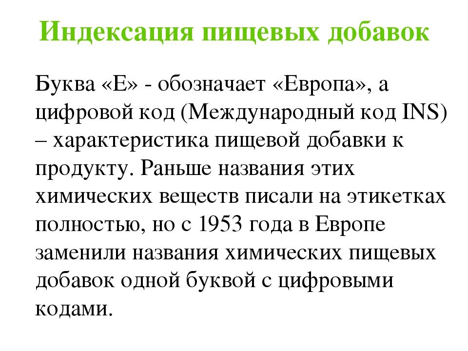 Индексация пищевых добавок Буква «Е» - обозначает «Европа», а цифровой код (М...
