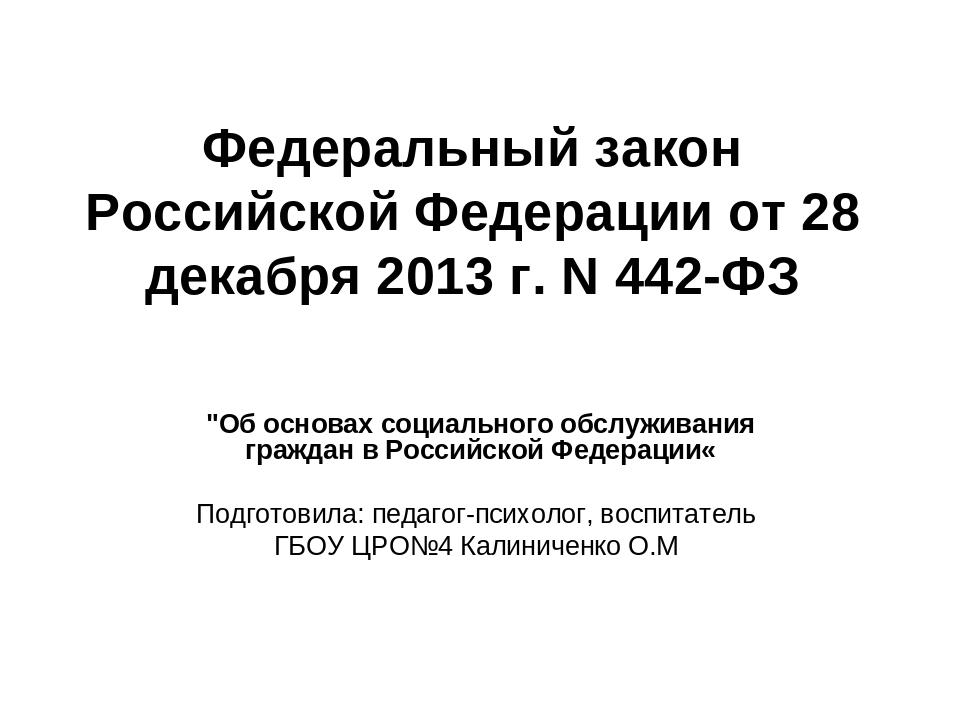 """Федеральный закон Российской Федерации от 28 декабря 2013 г. N 442-ФЗ """"Об осн..."""