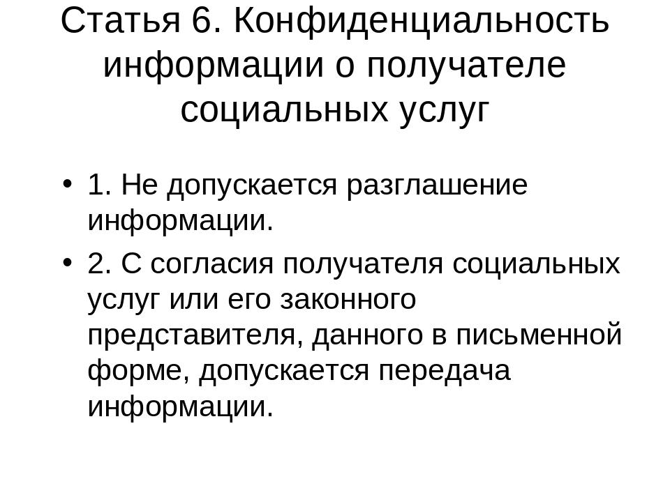Статья 6. Конфиденциальность информации о получателе социальных услуг 1. Не д...