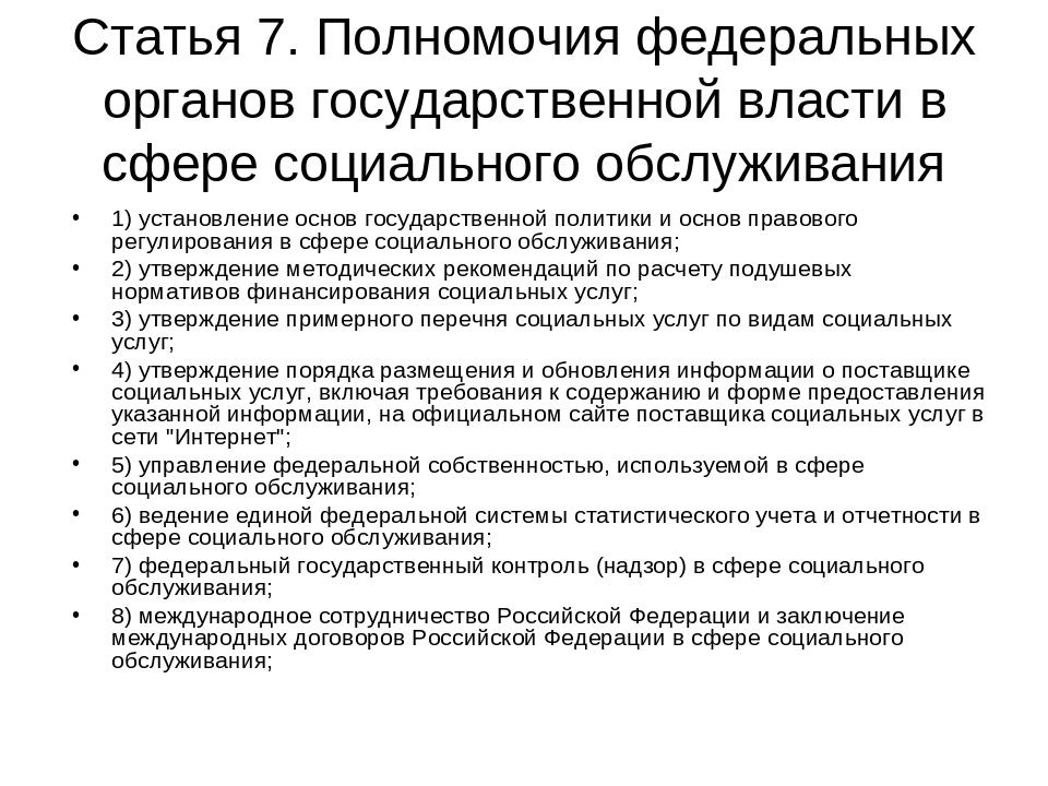Статья 7. Полномочия федеральных органов государственной власти в сфере социа...