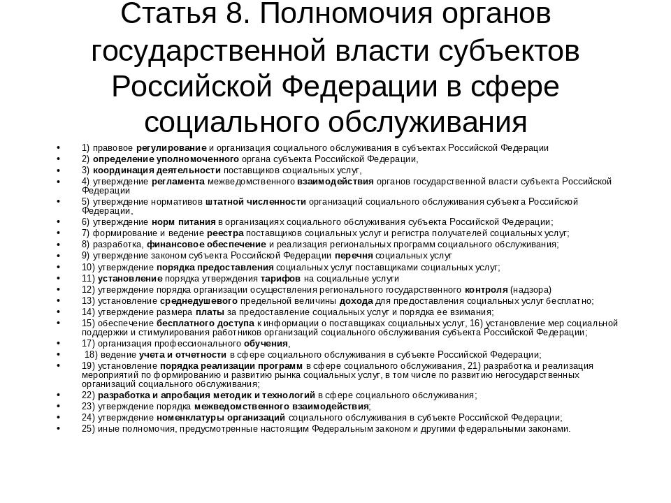 Статья 8. Полномочия органов государственной власти субъектов Российской Феде...