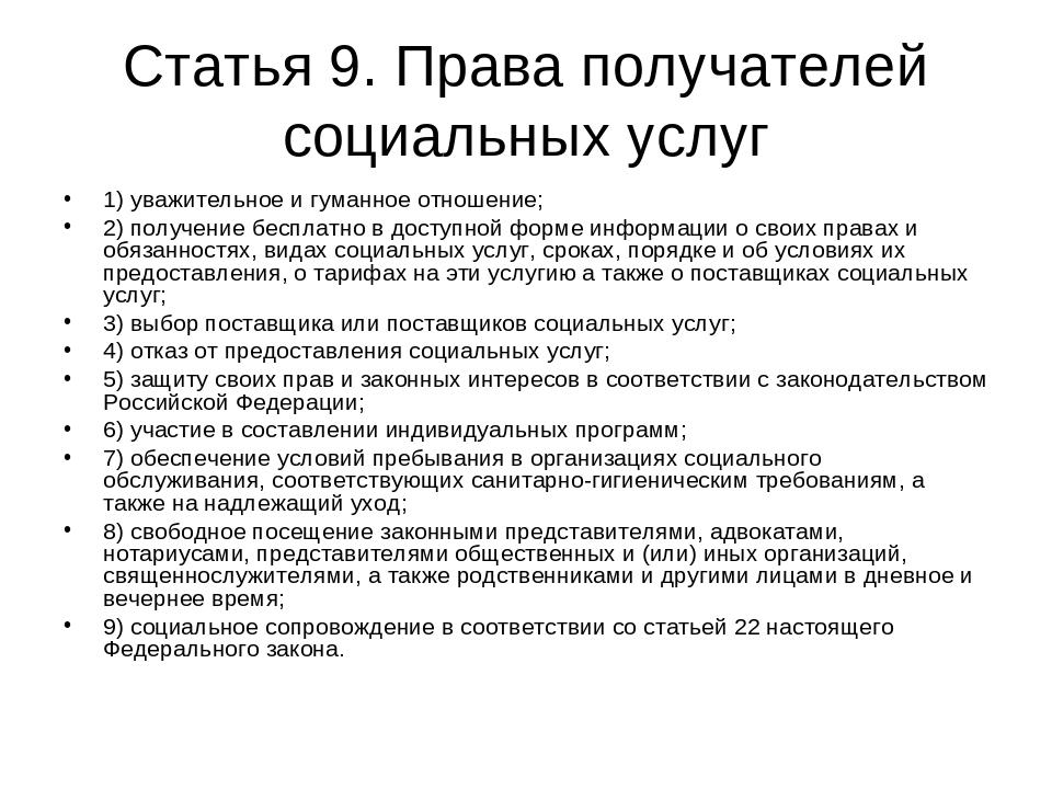 Статья 9. Права получателей социальных услуг 1) уважительное и гуманное отнош...