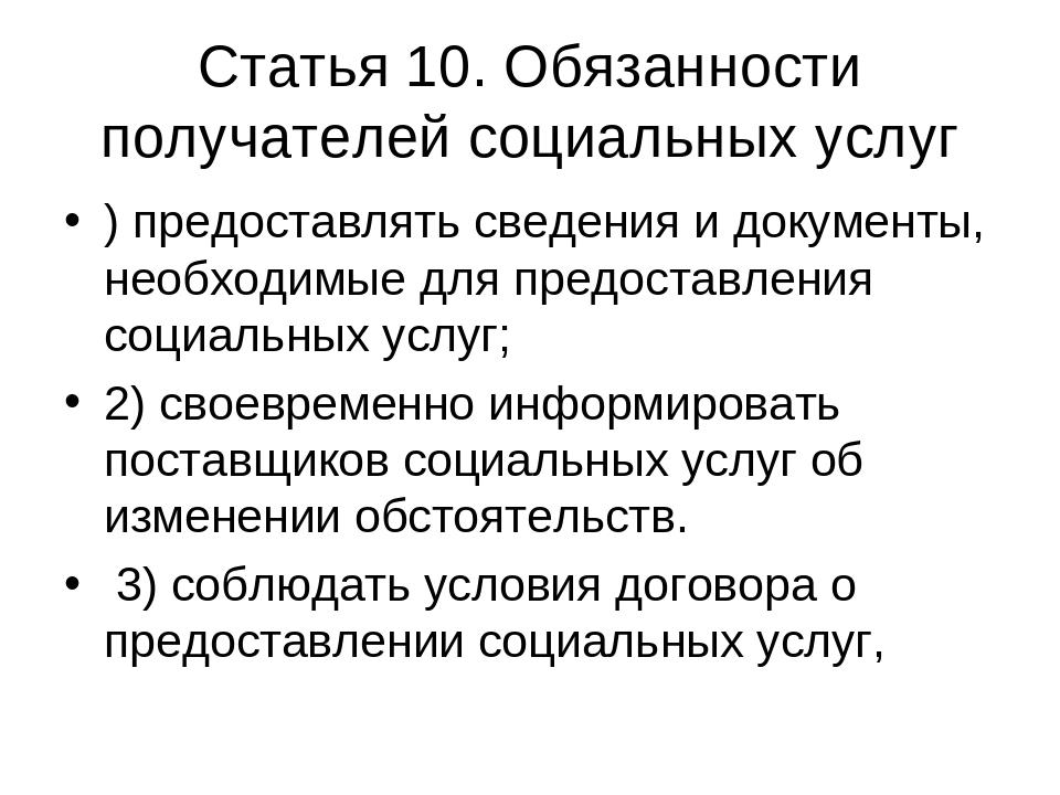 Статья 10. Обязанности получателей социальных услуг ) предоставлять сведения...