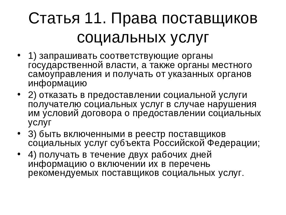 Статья 11. Права поставщиков социальных услуг 1) запрашивать соответствующие...