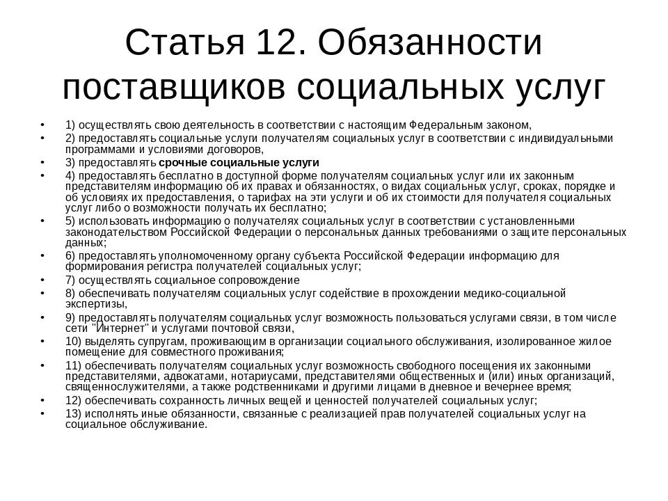 Статья 12. Обязанности поставщиков социальных услуг 1) осуществлять свою деят...