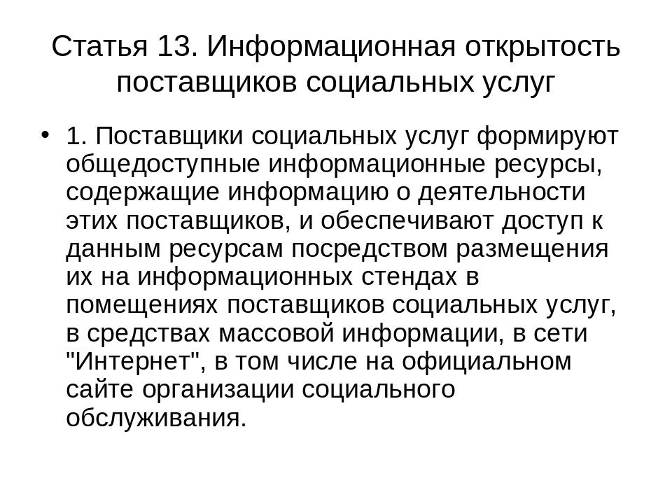 Статья 13. Информационная открытость поставщиков социальных услуг 1. Поставщи...