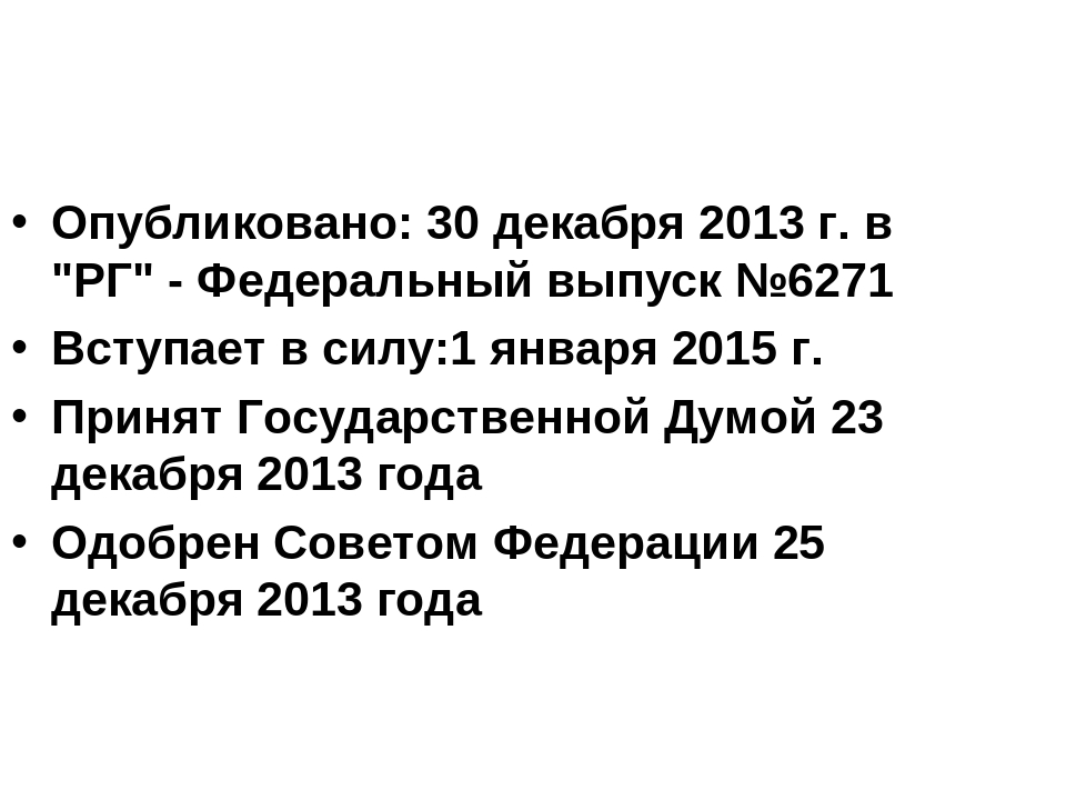 """Опубликовано: 30 декабря 2013 г. в """"РГ"""" - Федеральный выпуск №6271 Вступает в..."""
