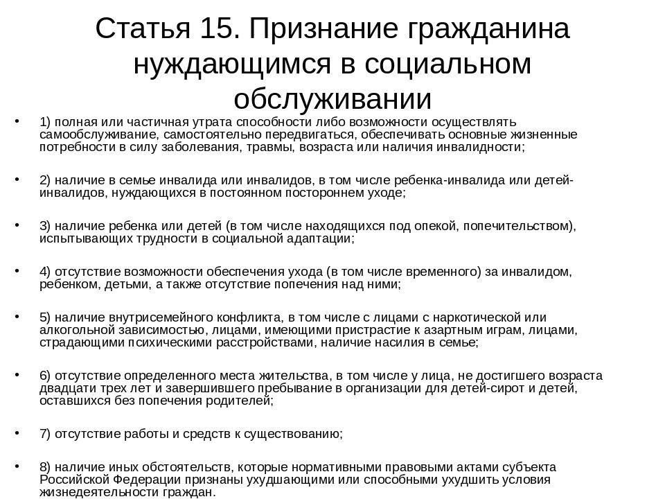 Статья 15. Признание гражданина нуждающимся в социальном обслуживании 1) полн...