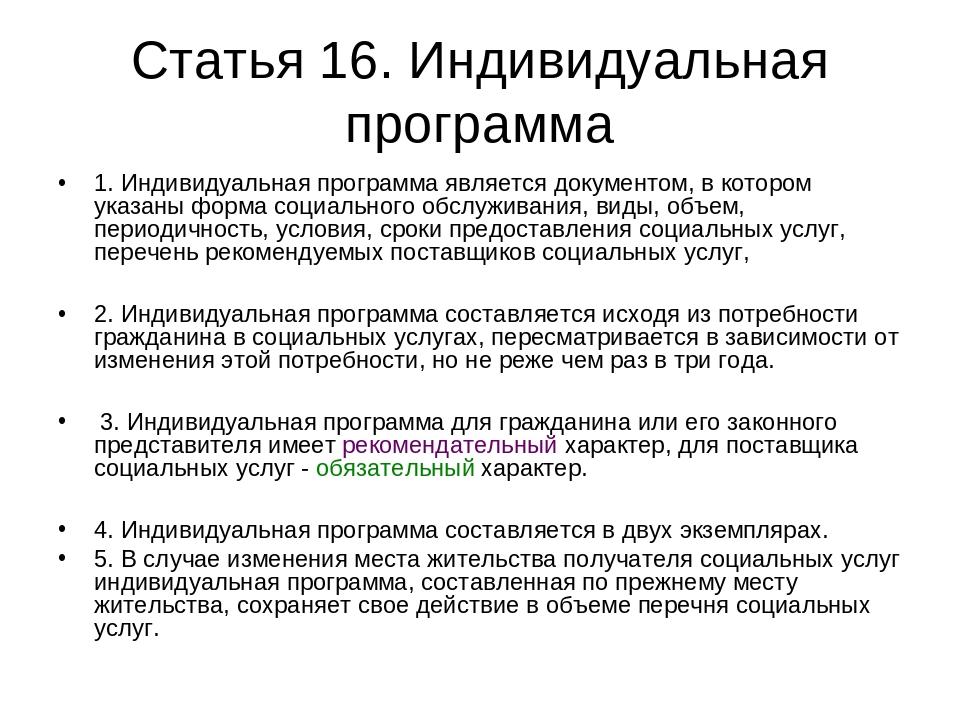 Статья 16. Индивидуальная программа 1. Индивидуальная программа является доку...