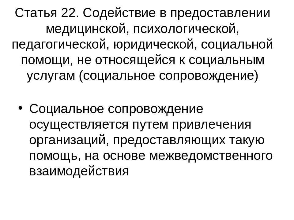 Статья 22. Содействие в предоставлении медицинской, психологической, педагоги...