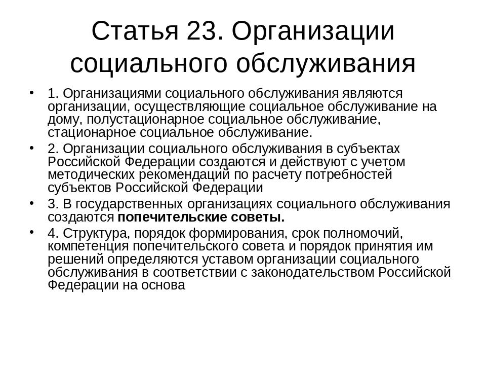 Статья 23. Организации социального обслуживания 1. Организациями социального...