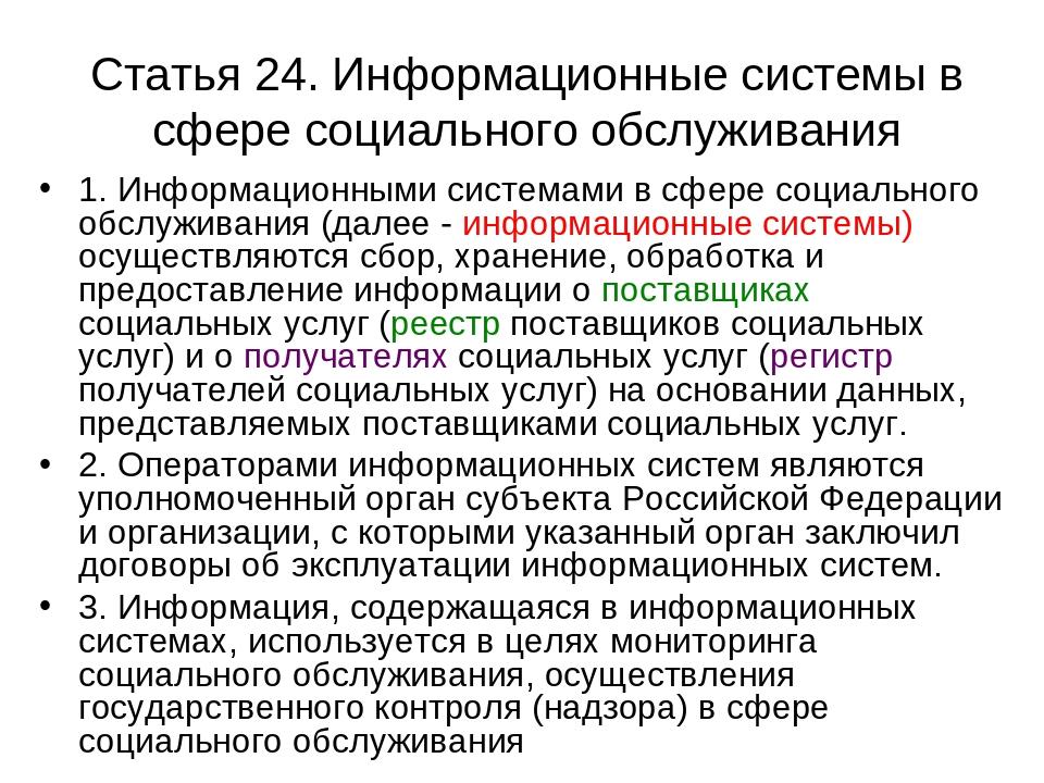 Статья 24. Информационные системы в сфере социального обслуживания 1. Информа...