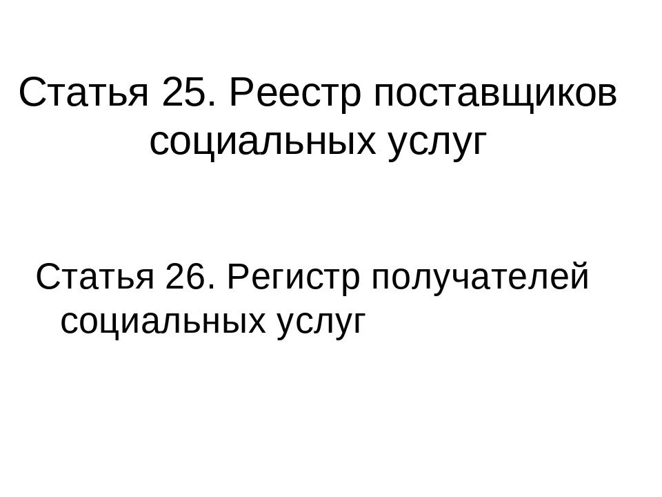 Статья 25. Реестр поставщиков социальных услуг Статья 26. Регистр получателей...