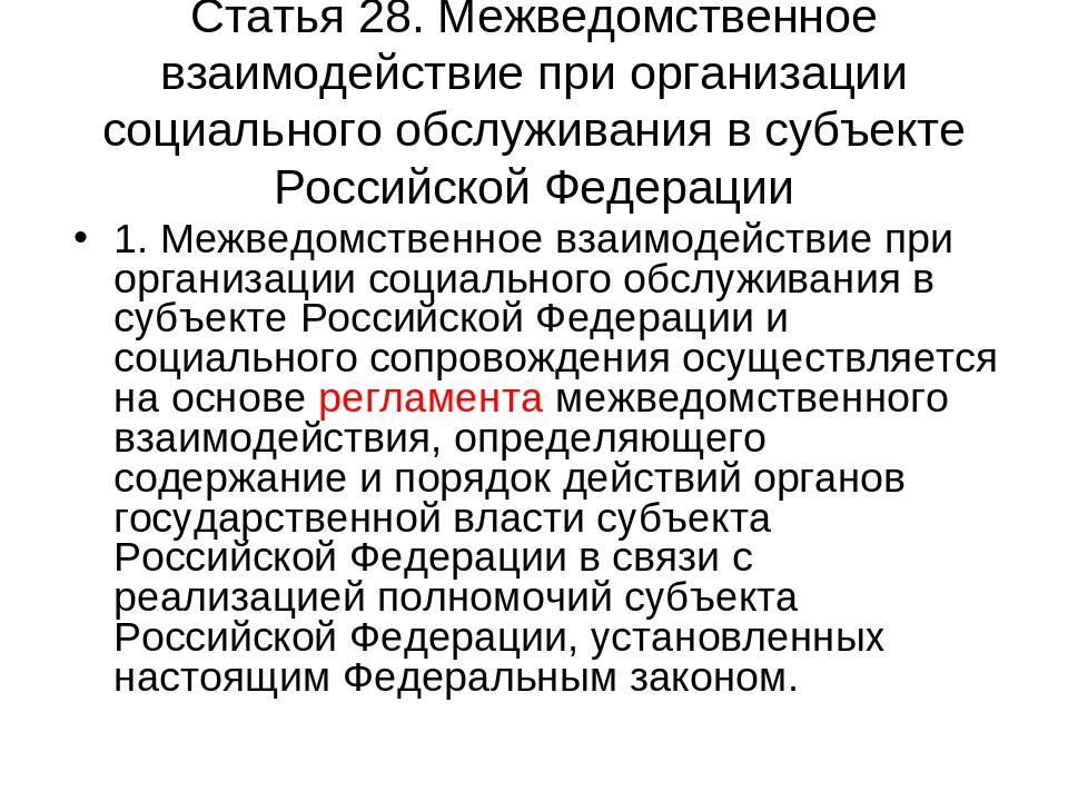 Статья 28. Межведомственное взаимодействие при организации социального обслуж...
