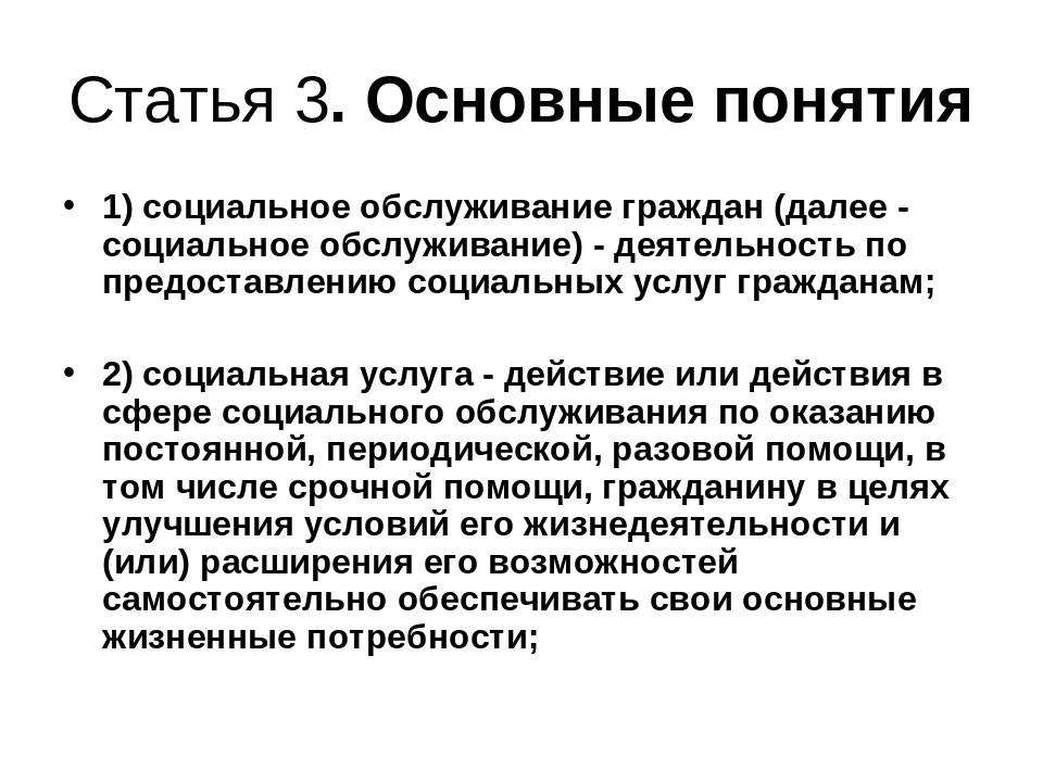 Статья 3. Основные понятия 1) социальное обслуживание граждан (далее - социал...