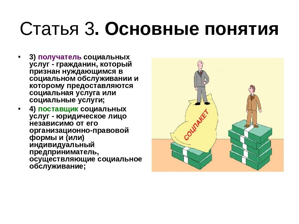 Статья 3. Основные понятия 3) получатель социальных услуг - гражданин, которы...