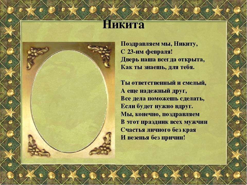 стихи сыну никите актера