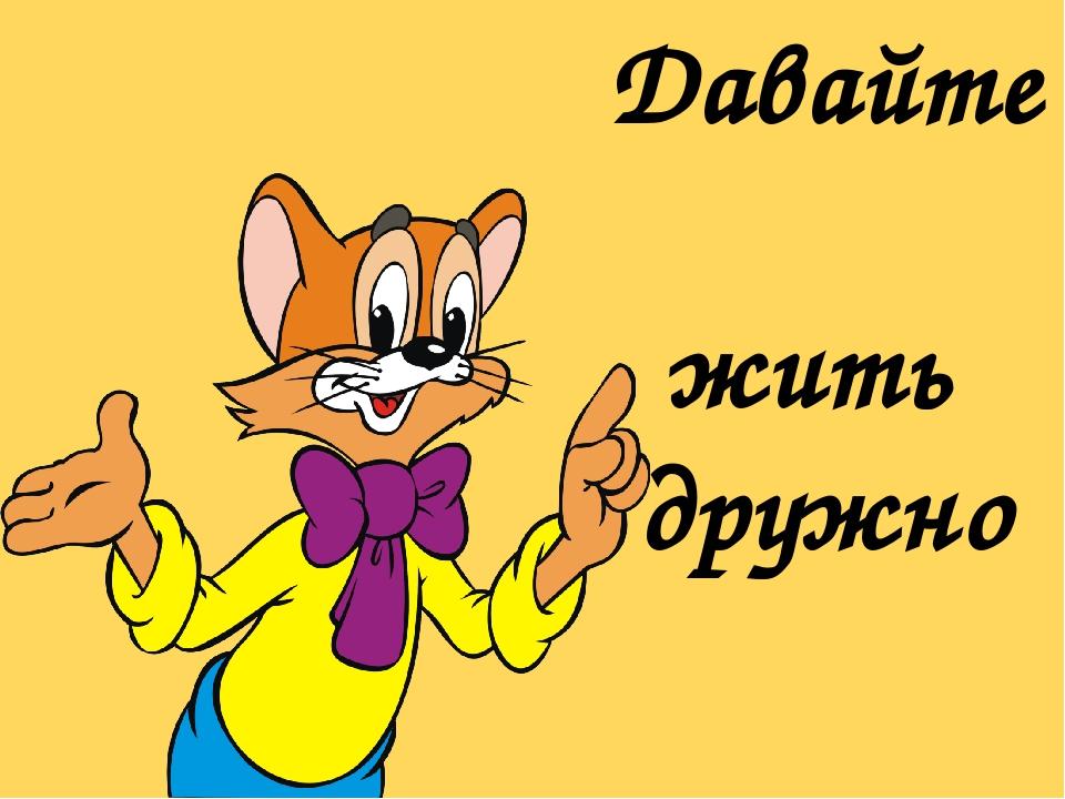 Гифка кота леопольда давайте жить дружно