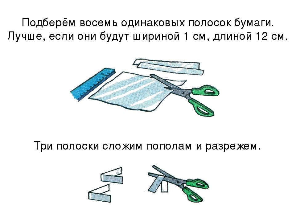 Подберём восемь одинаковых полосок бумаги. Лучше, если они будут шириной 1 см...