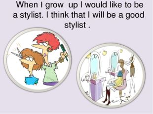 When I grow up I would like to be a stylist. I think that I will be a good s