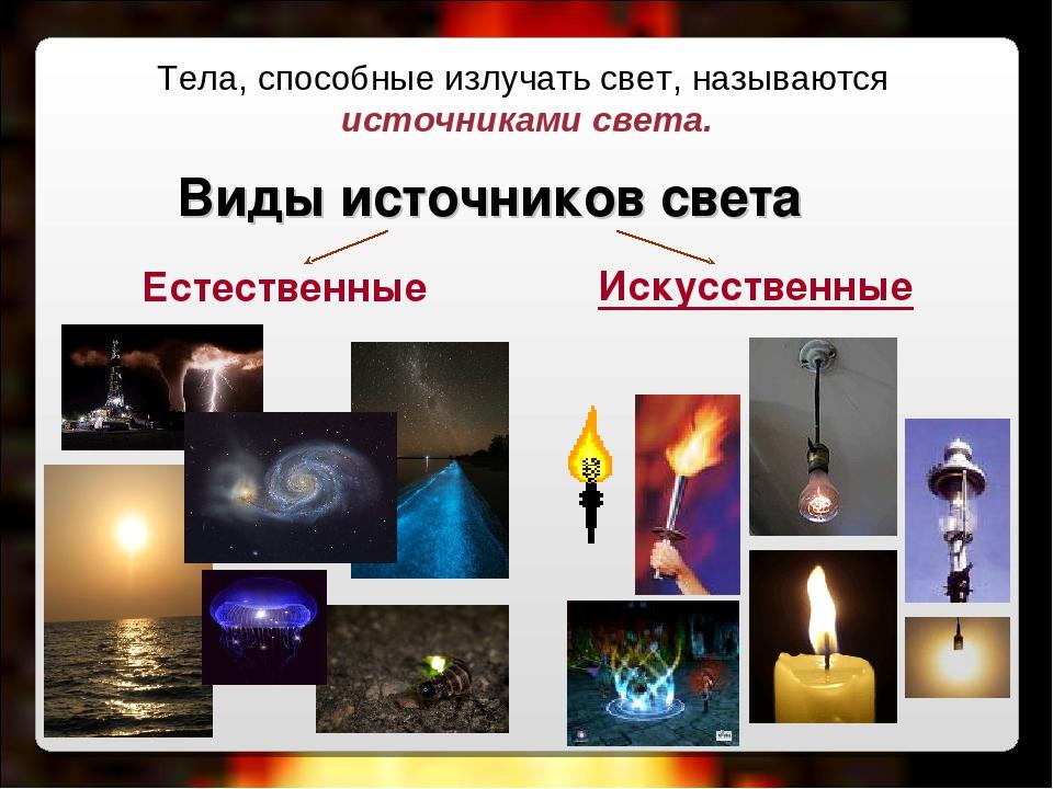 легко картинки источника света приговору