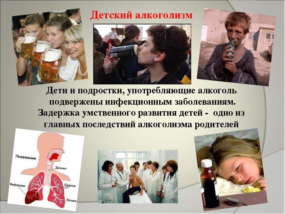 Как бороться с подростковом алкоголизмом