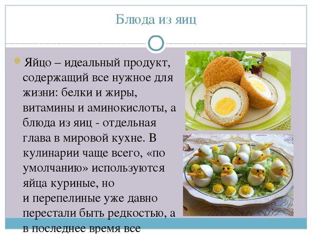 яичный протеин рецепты-хв2