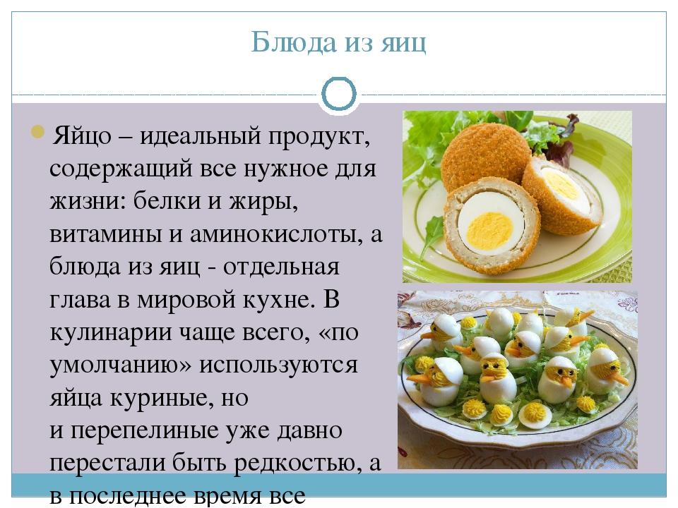 Рецепт с белками яичными