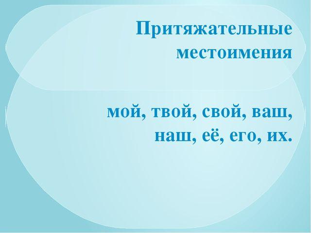 Конспект и презентация к уроку русского языка притяжательные прилагательные