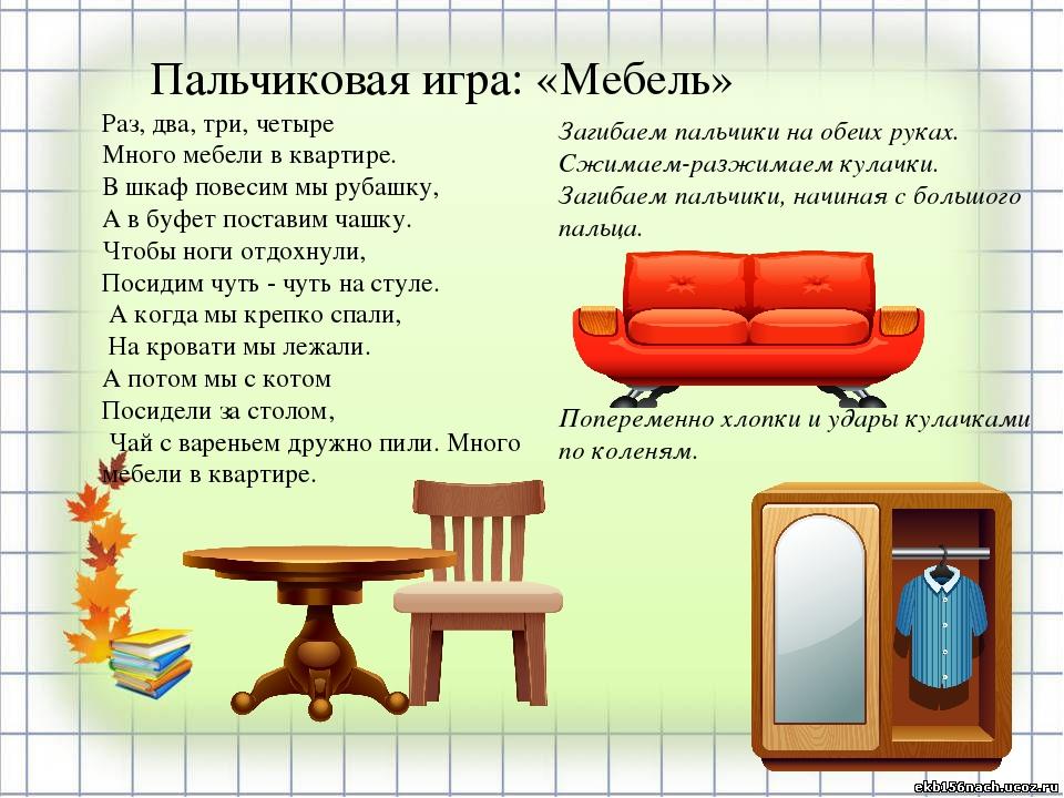 найти мышление с картинками мебель клиническим