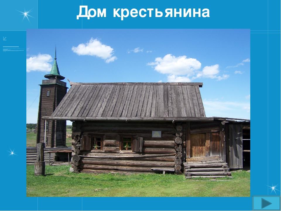 котором крестьянская изба в русской литературе фото мужчинам можно дарить